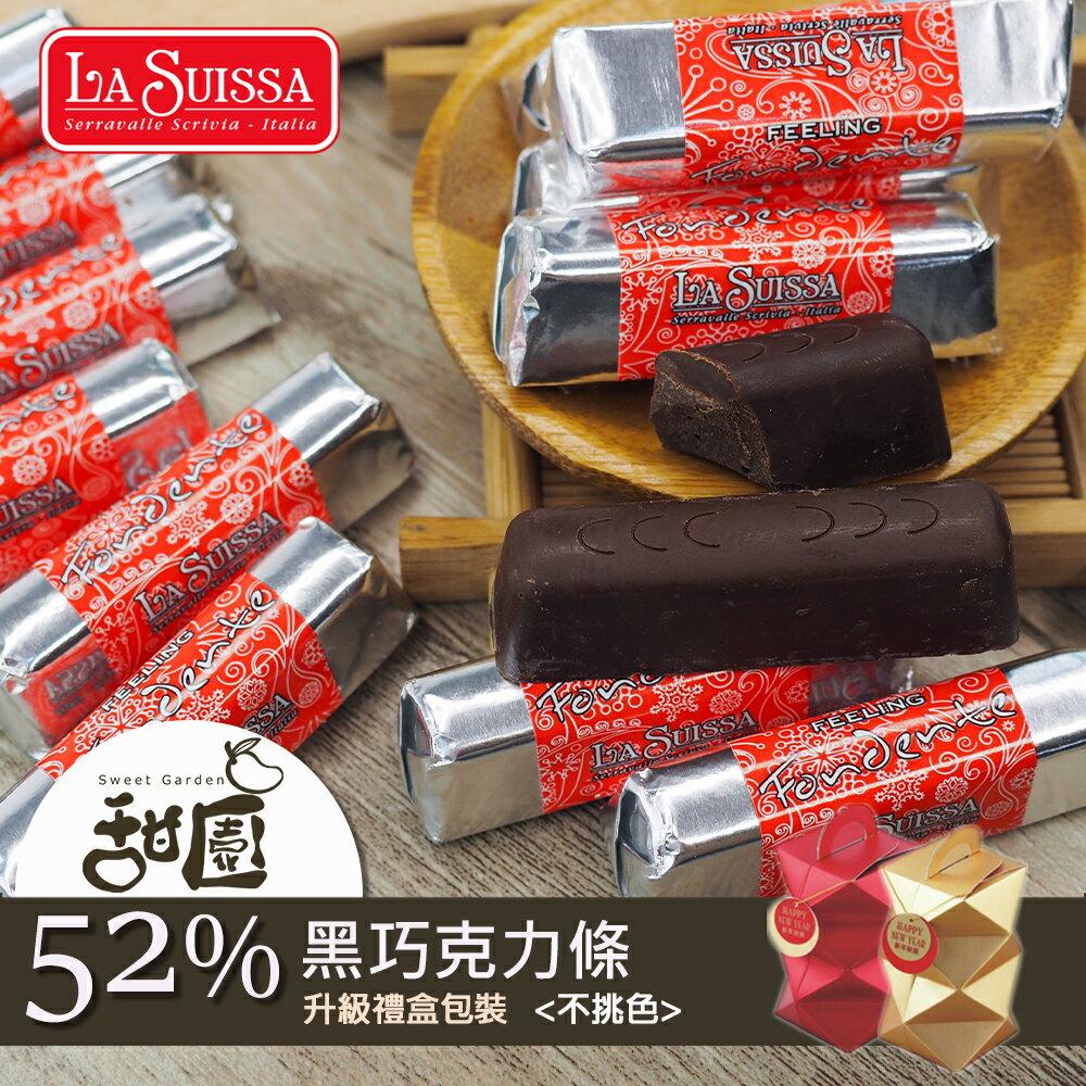 LA SUISSA 義大利 52%黑巧克力條 蘿莎巧克力  健身 黑巧克力 登山 單條包裝 甜園小舖▶全館滿799免運