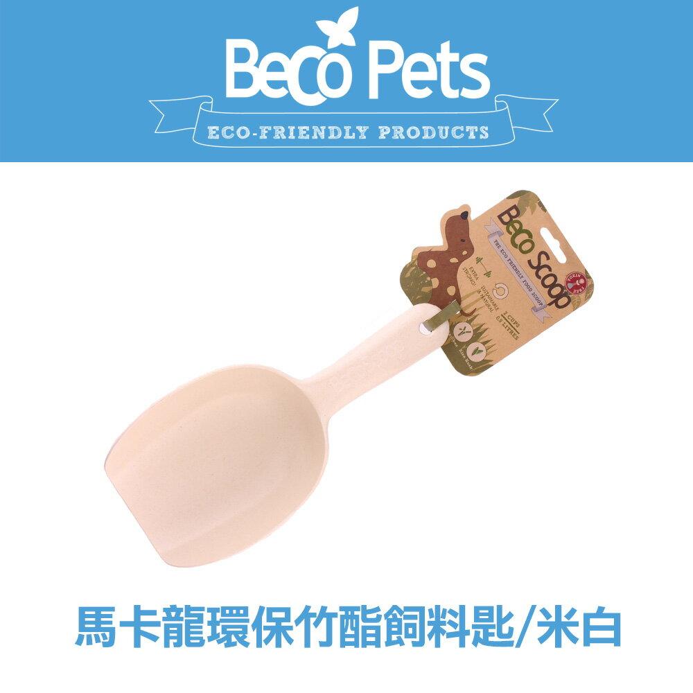 Beco Pet馬卡龍環保竹酯飼料匙-米白