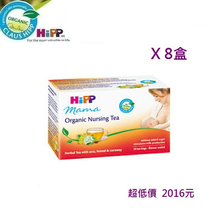 *美馨兒* Hipp 喜寶 - 有機天然媽媽ㄋㄟ ㄋㄟ飲品茶包/1.5gx20包 x8盒 2016元