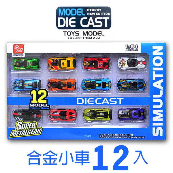 【SunQ toys 合金車】1:64 超級跑車 12 入組 120164