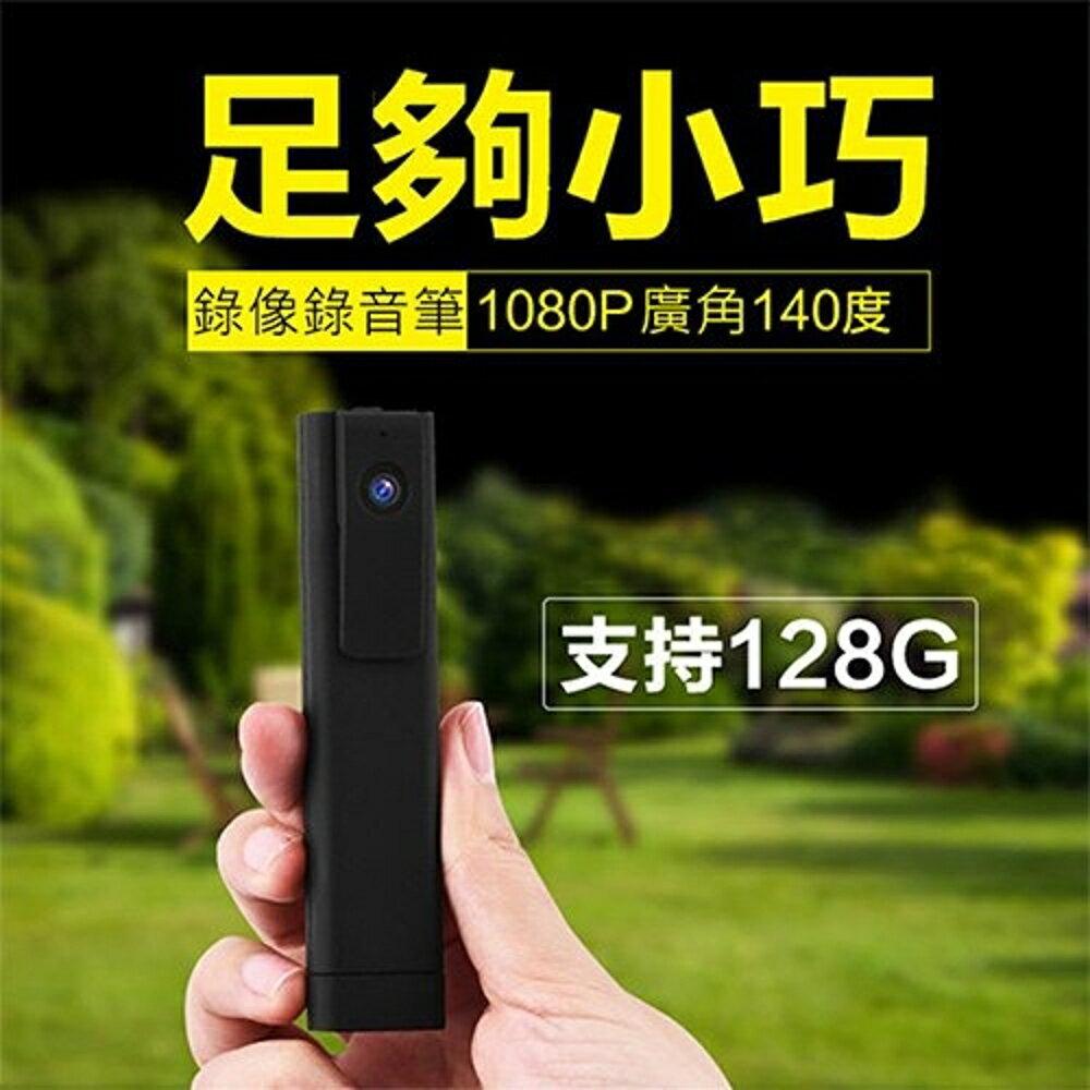 【Love Shop】送32g+一鍵錄影 微型針孔攝影機 邊充邊錄/140度廣角1080P高解析/迷你攝影機