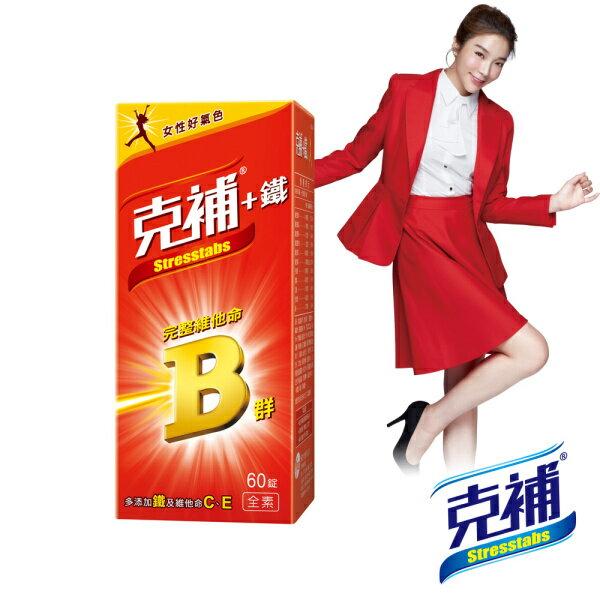 【克補】B群+鐵 60錠(蔡淑臻 真心推薦)