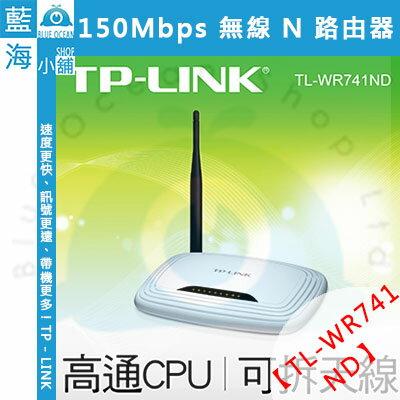 TP-LINK TL-WR741ND 150Mbps 無線 N 路由器