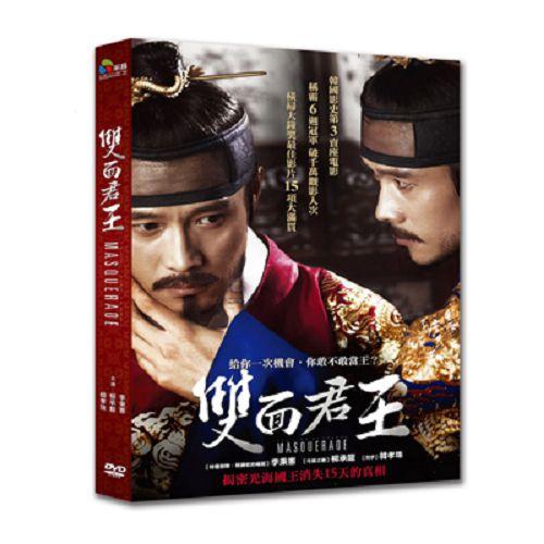 雙面君王DVD 李秉憲  柳承龍