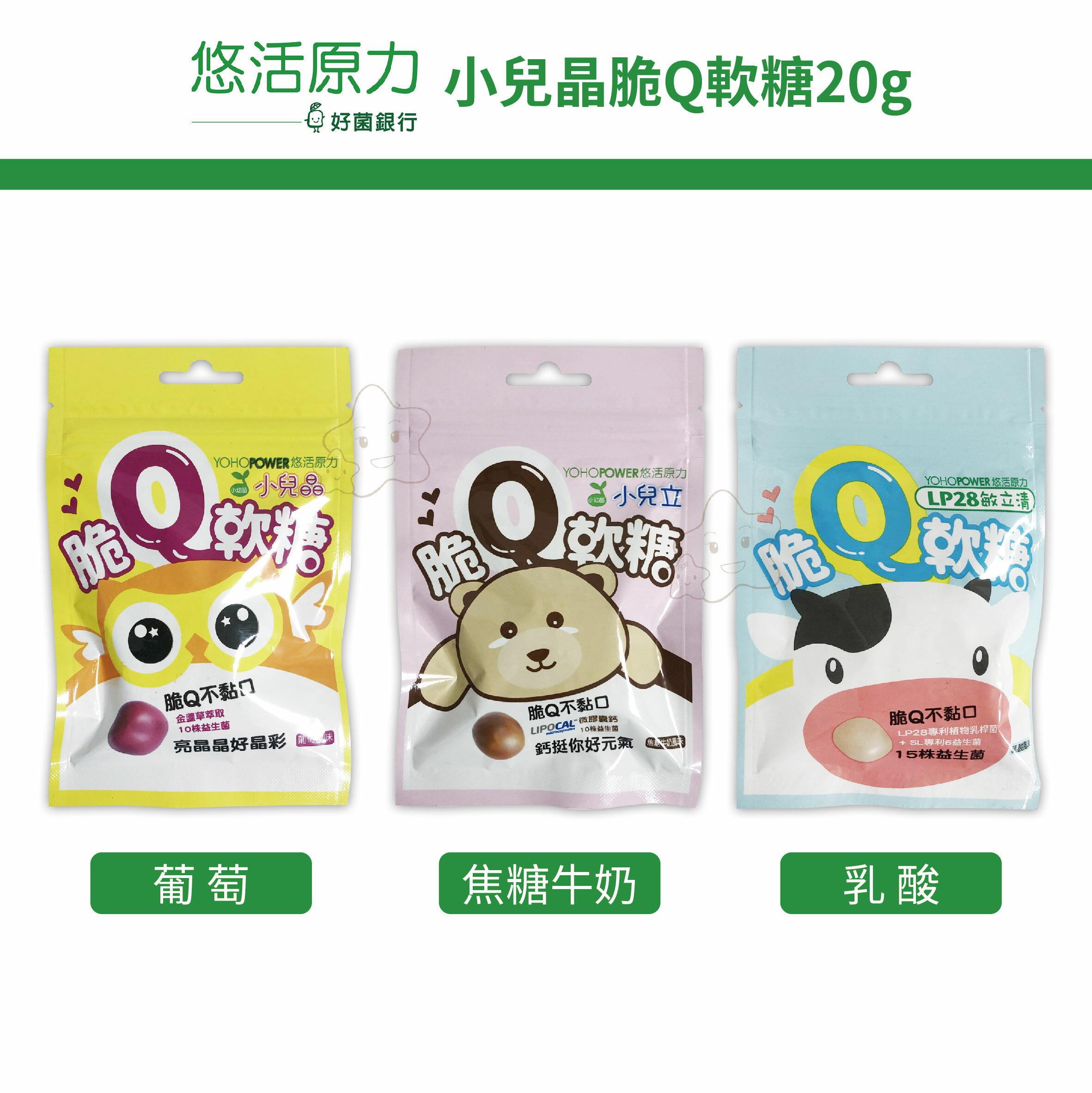 【大成婦嬰】悠活原力 小兒晶脆Q軟糖/LP28敏立清脆Q軟糖/小兒立脆Q軟糖