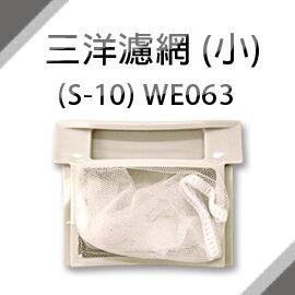 三洋洗衣機濾網 (小) (S-10)**1次購3組免運費**