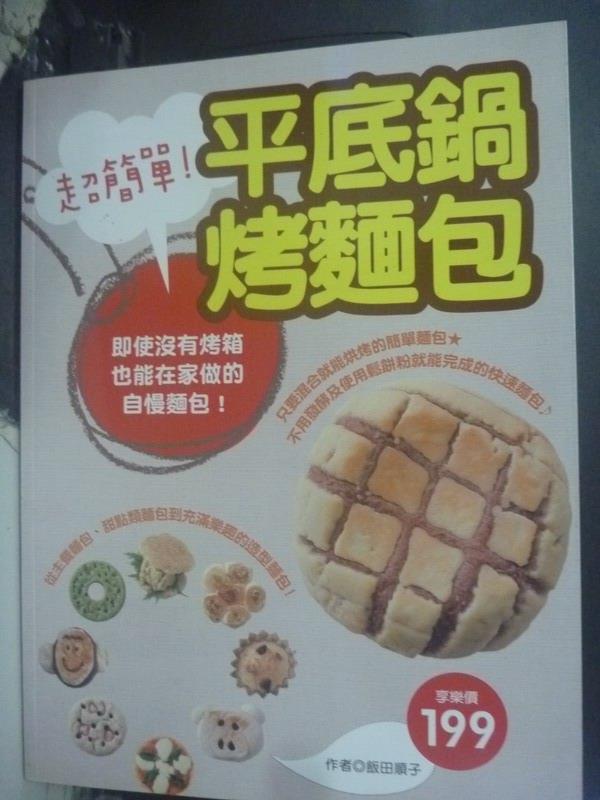 【書寶二手書T1/餐飲_WFB】超簡單!平底鍋烤麵包_飯田順子