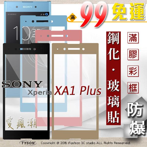 【愛瘋潮】99免運索尼SONYXperiaXA1plus2.5D滿版滿膠彩框鋼化玻璃保護貼9H