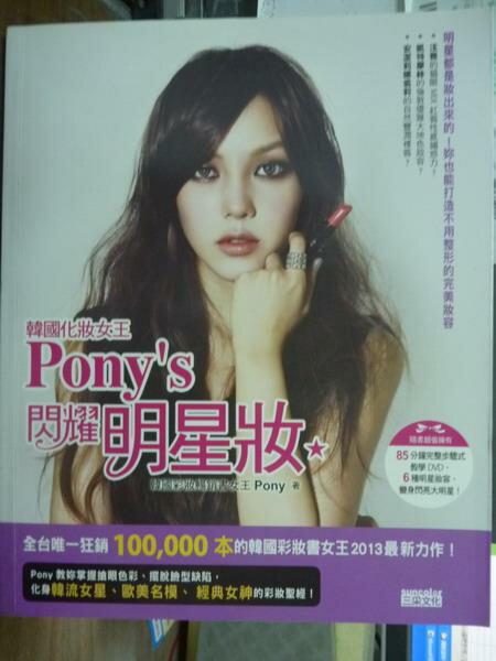 【書寶二手書T7/美容_QDK】韓國化妝女王Pony's閃耀明星妝_Pony