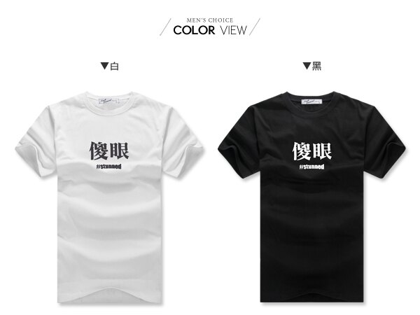 ☆BOY-2☆【NAA206】傻眼 潮流休閒短袖T恤 2
