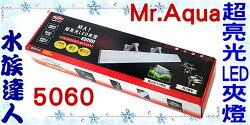 【水族達人】水族先生Mr.Aqua《MA1超亮光LED夾燈5060.D-MR-314》適用魚缸50~60cm
