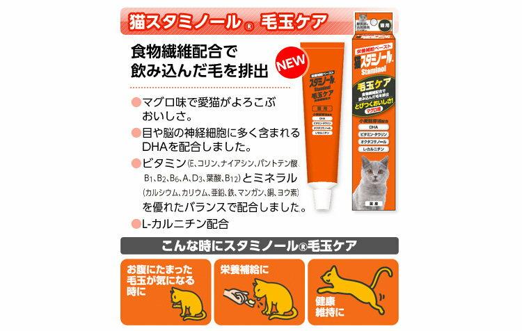 +貓狗樂園+ Staminol【貓用毛球護理DHA強效化毛膏。50g】280元 1