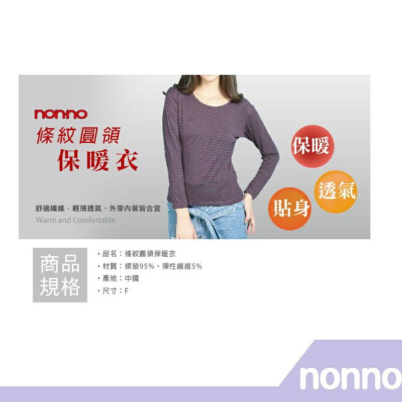 RH shop NONNO 條紋圓領保暖衣~99145