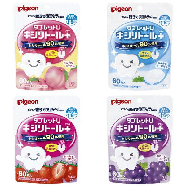 日本 PIGEON 貝親 兒童乳齒潔牙糖