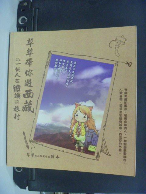【書寶二手書T4/旅遊_HEV】草草帶你遊西藏:一個人在彼端的旅行_草草