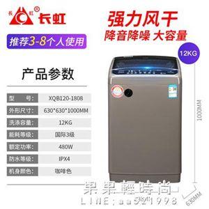 洗衣機長虹7.5KG全自動洗衣機宿舍小型10kg家用波輪滾筒熱烘干洗脫一體