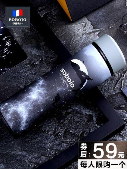 soboio保溫杯水杯男士女學生創意潮流ins韓版動漫泡茶杯子瓶500ml