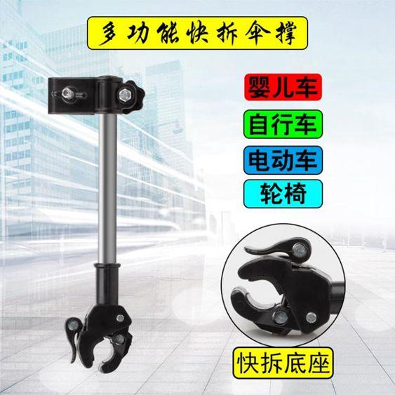 傘架自行車傘架撐傘架共用單車加厚電動車萬能雨傘支架免安裝遮陽防雨