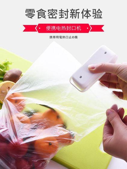 密封機迷你便攜封口機小型家用塑膠袋封口器零食手壓式電熱密封器220V