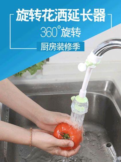 廚房水龍頭防濺頭延伸器龍頭防濺器花灑過濾嘴節水 節水器噴霧