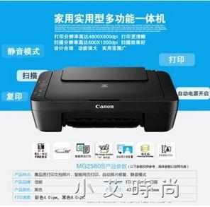 列印機彩色噴墨列印機一體機家用照片小型復印件掃描三合一