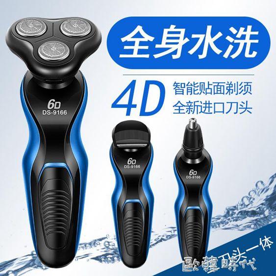 全身水洗電動剃鬚刀充電式多功能三合一4D三刀頭旋轉刮鬍刀男