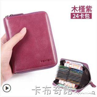 防消磁風琴卡包女士多卡位大容量防消磁卡夾防盜刷卡套零錢包
