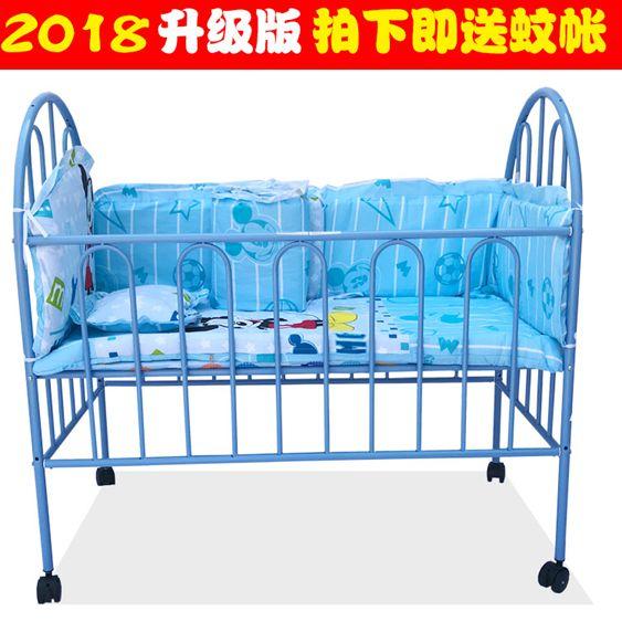 床鐵床床bb床新生兒鐵藝床帶蚊帳游戲多功能睡床