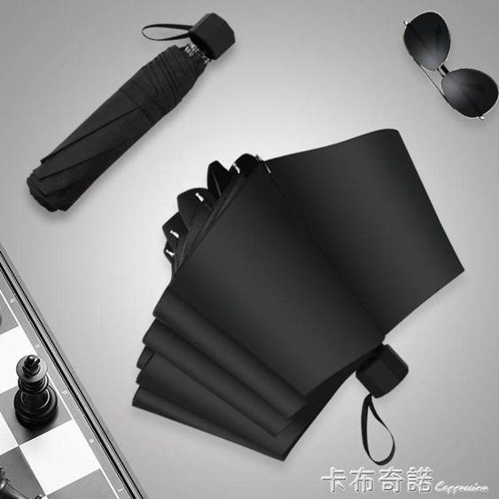 雨傘定制印logo摺疊晴雨兩用全自動款摺疊學生男純黑商務廣告傘