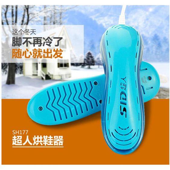 超人烘鞋器干鞋器伸縮暖鞋器成人兒童嬰兒烤鞋機暖腳機除臭小孩