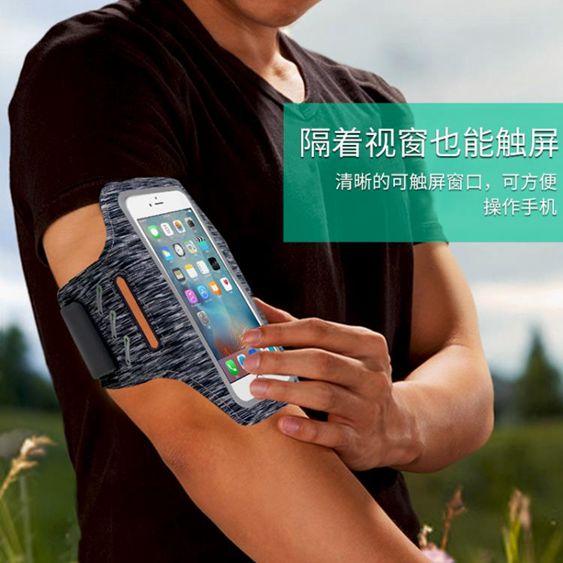 運動手機臂套跑步臂包女款防水通用男oppo/vivo蘋果多功能戶外腕