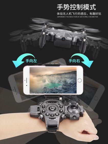 迷你小型手錶黑科技無人機小飛機航拍高清玩具感應遙控飛行器男孩