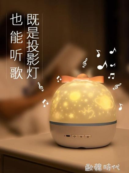 星空燈投影儀浪漫旋轉玩具抖音網紅兒童生日禮物夜空房間臥室夢幻