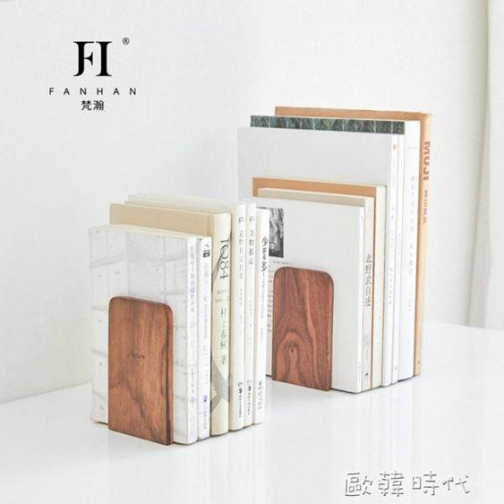 梵瀚木質書立架書夾書靠簡約隔書板書擋書架簡易桌上學生用收納