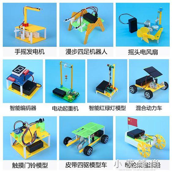 小學生科學實驗玩具整套裝diy科技小製作stem兒童手工發明器材