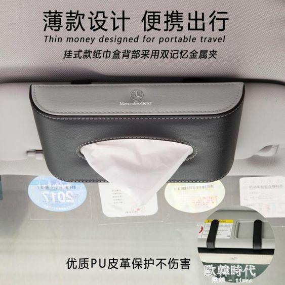 掛式紙巾盒車內掛遮陽板天窗抽紙盒創意車用抽紙巾盒汽車用品