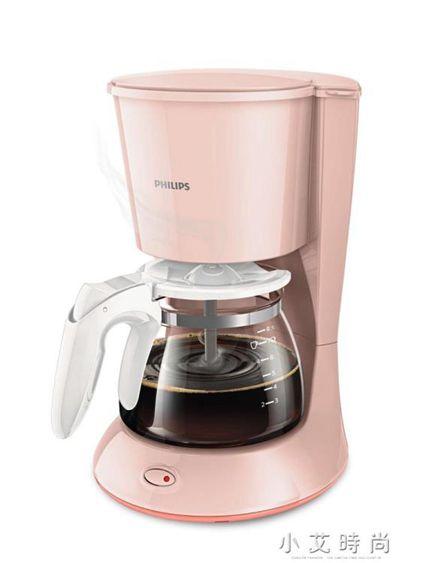 咖啡機家用賣場美式咖啡機粉色家用全自動滴漏小型煮咖啡壺