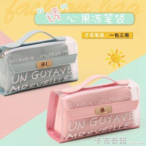 韓國簡約筆袋 可愛小清新文具盒女初中小學生大容量鉛筆盒透明