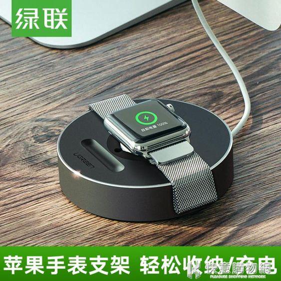 蘋果手錶iwatch2充電器線AppleWatch1/3磁力充電線底座支架