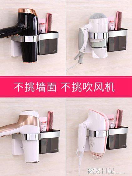 免打孔電吹風機架衛生間置物架吸壁式浴室吹風機架