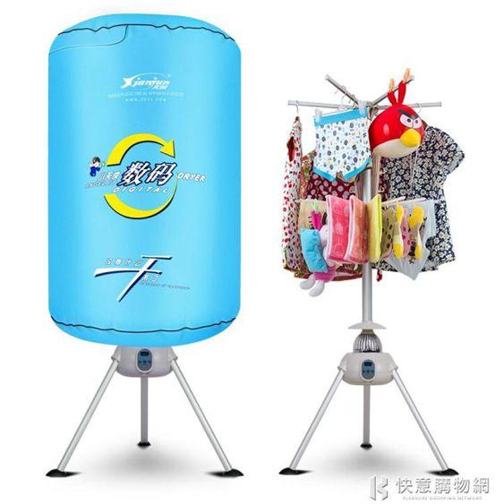 乾衣機烘乾機家用衣服哄乾摺疊便捷烘衣機小型風乾機寶寶靜音220vNMS