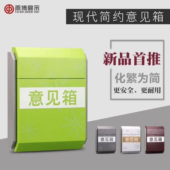 多功能投票箱意見箱掛牆投訴箱帶鎖舉報箱室外防水建議箱