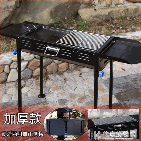 燒烤架加厚款大號燒烤爐戶外木炭便攜家用烤肉工具5人以上全套NMS