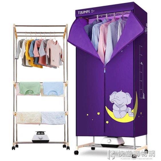 乾衣機衣服速乾衣家用烘衣機烘乾機寶寶專用三層大容量哄衣架220vNMS