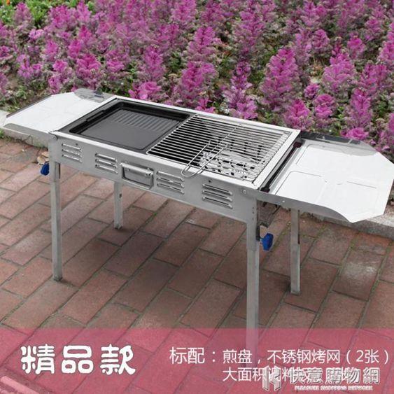 燒烤架不銹鋼大號戶外便攜爐子家用木炭野外烤肉工具全套5人以上NMS
