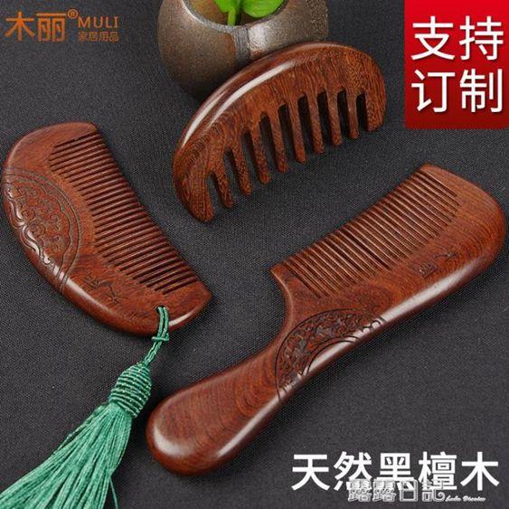 梳子桃木梳檀木梳子女男家用防靜電脫發頭部經絡按摩梳檀香木便攜