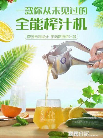 手動榨汁機水果榨汁器壓檸檬汁器橙汁擠榨西瓜汁檸檬