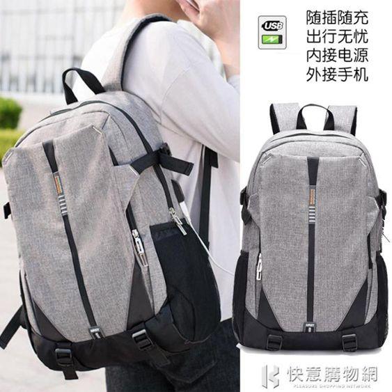 後背包充電書包男大學生背包商務旅行大容量時尚潮流女學院風