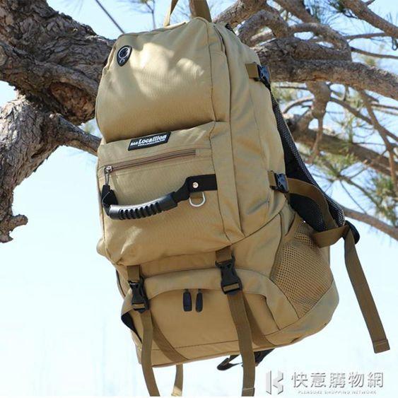 登山背包戶外後背包男女運動登山包40L60L大容量旅行背包學生書包旅游包NMS