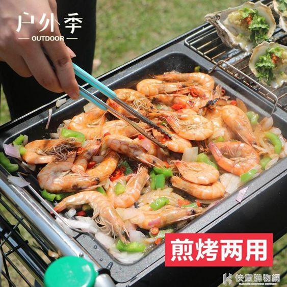 燒烤架不銹鋼厚戶外5人以上家用木炭燒烤爐野外便攜烤肉全套工具NMS